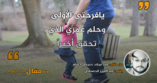 عيد ميلاد حبيبي حسام . بقلم: عبدالعزيز الحصباني || موقع مقال
