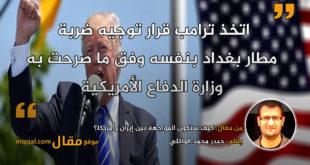 كيف ستكون المواجهة بين إيران وأمريكا؟ بقلم: حيدر محمد الوائلي|| موقع مقال