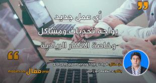 الريادة والإبداع بداية الطريق إلى الحل . بقلم: د. سلامه ابو زعيتر || موقع مقال