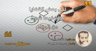 المثقف المحايد! بقلم: أيمن عبد السلام أبو سته || موقع مقال