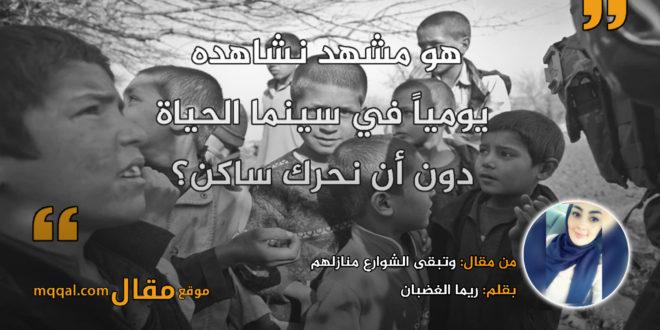 وتبقى الشوارع منازلهم . بقلم: ريما الغضبان || موقع مقال