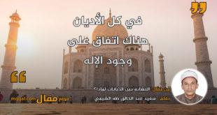 التشابه بين الديانات لماذا؟ بقلم: سعيد عبد الخالق طه الشيمي || موقع مقال