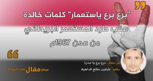 برع برع يا عدن! بقلم: عارفين صالح الداهية|| موقع مقال