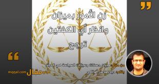 ميزان حسنات وسيئات السياسة في العراق. بقلم: حيدر محمد الوائلي || موقع مقال