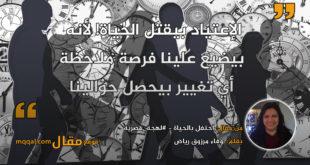 احتفل بالحياة- #لهجة_مصرية . بقلم: وفاء مرزوق رياض || موقع مقال