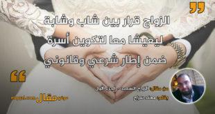 الزواج السعيد - الجزء الأول . بقلم: مهند سراج || موقع مقال