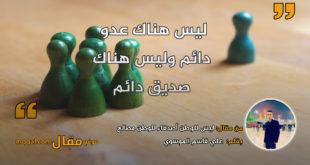 ليس للوطن أصدقاء للوطن مصالح . بقلم: علي قاسم الموسوي|| موقع مقال