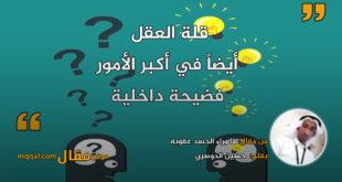 ما وراء الجسد عقوبة. بقلم: حسين الدوسري || موقع مقال
