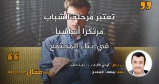 أولي الألباب..وحماية الشباب. بقلم: يوسف السعدي|| موقع مقال