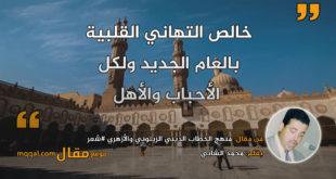 منهج الخطاب الديني الزيتوني والأزهري #شعر . بقلم:محمد الشابي || موقع مقال