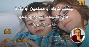 مُشاغبونَ أم مكتشفون؟ بقلم: طلال بدوان|| موقع مقال