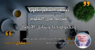 التكنولوجيا والتمنية السياسية في زمن الإرهاب|| بقلم: الدكتور خلف ياسين الزيود|| موقع مقال