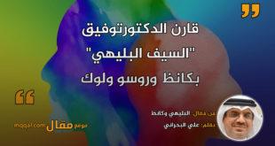 البليهي وكانظ|| بقلم: علي البحراني|| موقع مقال
