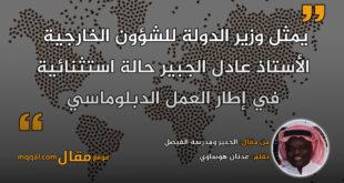 الجبير ومدرسة الفيصل|| بقلم: عدنان هوساوي|| موقع مقال