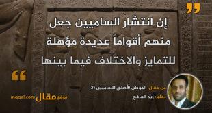 الموطن الأصلي للساميين (2)|| بقلم: زيد العرفج|| موقع مقال