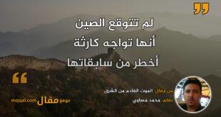 الموت القادم من الشرق|| بقلم: محمد مساوي|| موقع مقال