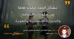 فوبيا اللغة في النظام التعليمي العربي || بقلم: سليم بلوك || موقع مقال