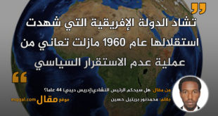 هل سيحكم الرئيس التشادي(إدريس ديبي) 44 عاما؟   بقلم: محمدنور بريتيل حسين   موقع مقال