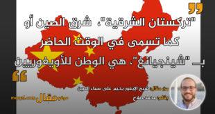 شبح الإيغور يخيم على سماء الصين|| بقلم: محمد صلاح|| موقع مقال