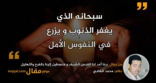ربنا أعد لنا القدس الشريف وفلسطين إلينا بالفرح والتهليل|| بقلم: محمد الشابي|| موقع مقال