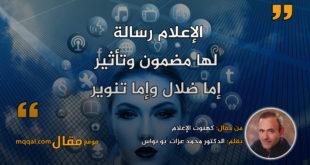 كهنوت الإعلام|| بقلم: الدكتور محمد عزات ابونواس|| موقع مقال