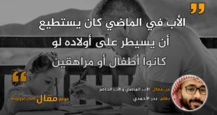 الأب الماضي والأب الحاضر|| بقلم: بدر الأحمدي|| موقع مقال