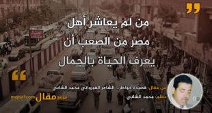 خواطر... الشاعر القيرواني محمد الشابي|| بقلم: محمد الشابي|| موقع مقال