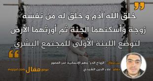 عنوان_المقال || بقلم: علاء الدين الشيحي|| موقع مقال