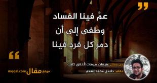 هيهات هيهات لأخلاق كانت|| بقلم: دلندي محمد إسلام|| موقع مقال