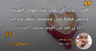 عيد الحب|| بقلم: حميد دهمو|| موقع مقال