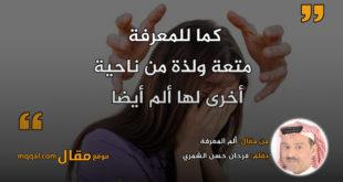 ألم المعرفة|| بقلم: فرحان حسن الشمري|| موقع مقال