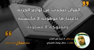 لا حرية في القرآن|| بقلم: د. جمال يوسف الهميلي|| موقع مقال