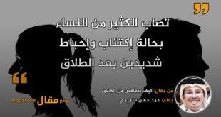 كيف تتعافين من الطلاق|| بقلم: حمد حسن التميمي|| موقع مقال