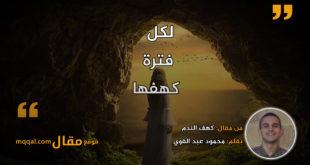 كهف الندم|| بقلم: محمود عبد القوي|| موقع مقال
