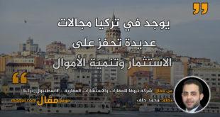 شركة تروفا للعقارات والإستشارات العقارية - #اسطنبول_تركيا|| بقلم: محمد خلف|| موقع مقال