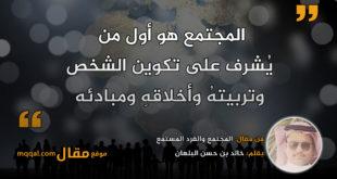 المُجتمع والفرد المُستمع|| بقلم: خالد بن حسن البلهان|| موقع مقال