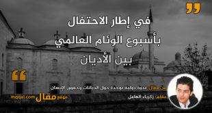 ندوة دولية بوجدة حول الديانات وحقوق الإنسان|| بقلم: زكرياء الهامل || موقع مقال