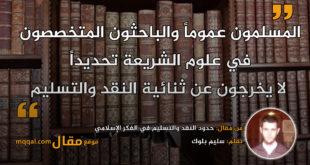 حدود النقد والتسليم في الفكر الإسلامي|| بقلم: سليم بلوك|| موقع مقال