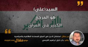 استغلال الدين في العراق للمصلحة الطائفية والسياسية|| بقلم: بكر خليل ابراهيم القيسي|| موقع مقال