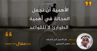 غاز الأعمى أتى الْعُجَالَة|| بقلم: حسين الدوسري|| موقع مقال