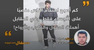 بناء الإنسان والبعد الروحي . بقلم: عبد الخالق العواد || موقع مقال