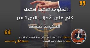 دور الحكومة العراقية في حفظ الأمن . بقلم: بكر خليل ابراهيم القيسي|| موقع مقال