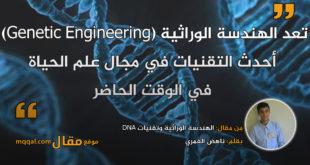 الهندسة الوراثية وتقنيات DNA . بقلم: ناهض الغمري || موقع مقال