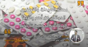 من وجهة نظر اقتصادية: التحديات الاقتصادية لمهنة الصيدلة. بقلم: سعد علي الغباري || موقع مقال
