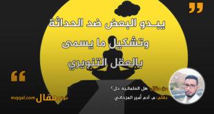 هل العلمانية حل؟ بقلم: م. آدم أمير المزحاني || موقع مقال
