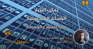 أفضل 4 مواقع عربية على النت . بقلم: محمد رفيق || موقع مقال