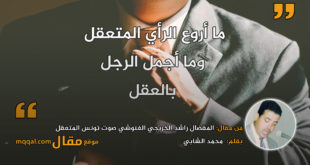المفضال راشد الخريجي الغنوشي صوت تونس المتعقل . بقلم: محمد الشابي || موقع مقال