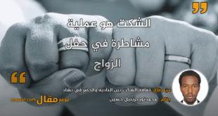 ثقافة الشكت بين البادية والحضر في تشاد . بقلم: محمدنور بريتيل حسين || موقع مقال