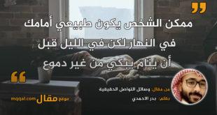 وسائل التواصل الحقيقية. بقلم: بدر الاحمدي || موقع مقال