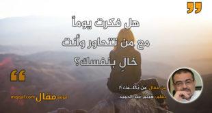 مَنْ يُكلِّــمُك؟! بقلم: هيثم عبد الحميد|| موقع مقال